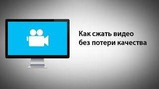 как сжать видео без потери качества(, 2016-12-06T11:20:22.000Z)