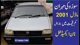 SUZUKI MEHRAN 2001 MODEL VERY CHEAP PRICE