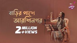Barir Pashe Arshinagar - Beauty Mp3 Song Download