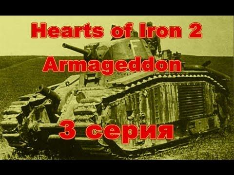 Hearts of Iron 2 Armageddon. День Победы 2 План Сталина. Игра за Третий рейх. Серия 3.
