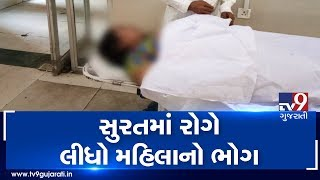 Epidemics Break Out In Surat Woman Died Of Fever  Tv9gujaratinews