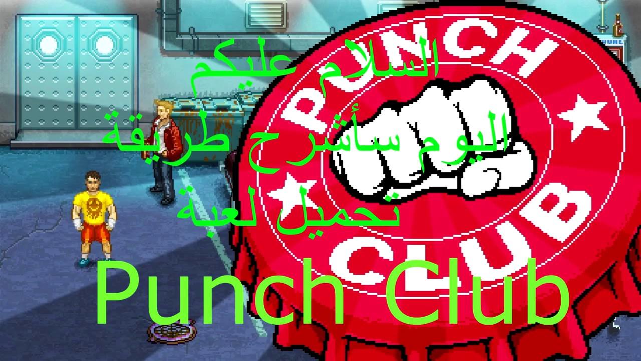 تحميل لعبة punch club