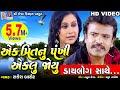 Ek Prit Nu Pankhi Eklu Joyu || Kadje Korani Mari Sajna ||  Rakesh Barot New Film 2018 ||