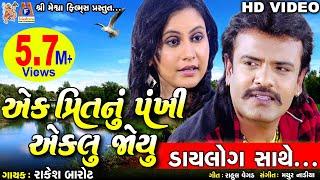 Ek Prit Nu Pankhi Eklu Joyu    Kadje Korani Mari Sajna    Rakesh Barot New Film 2018   