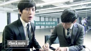 鄭容和with林俊傑「Checkmate」MV分享大進擊 幕後花絮!