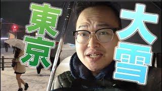 東京人真的很討厭下雪?1月22東京下大雪啦!《阿倫去旅行》