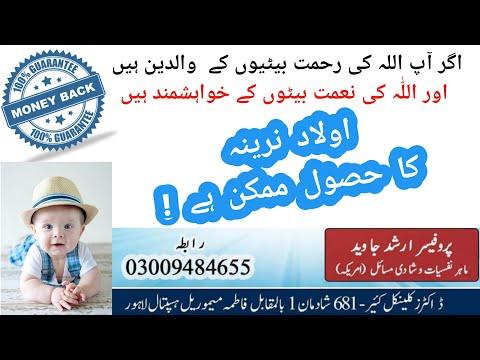 (بیٹا یا بیٹی (انتخاب آپ کا | Prof Arshad Javed | Sex Education | Baby Boy or Girl | Its your choice from YouTube · Duration:  4 minutes 39 seconds