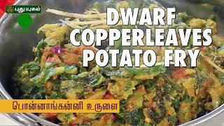 Dwarf Copperleaf Potato fry recipe | Ponnanganni Keerai Aloo Fry | Puthuyugam Recipes