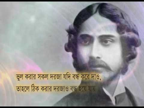 Rabindranath Tagore Quotes 3 Bengali Language Youtube