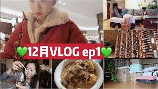 【12月Vlog EP1】在家的日常| 双11家居产品入坑| 爸妈也有幼稚的时候| 西安最美书店