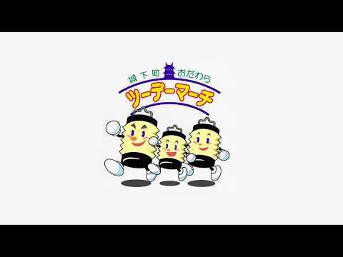 「第19回 城下町おだわらツーデーマーチ」平成29年11月18日(土)・19日(日)プロモーション動画