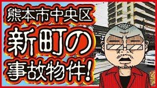 怖い話 衝撃 熊本市中央区新町の事故物件! Mr.EH_俺の日々