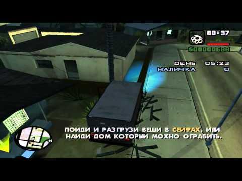 GTA: San Andreas Миссия вора
