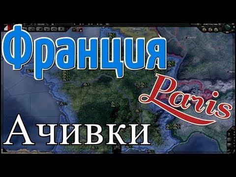 ФРАНЦИЯ В HOI4: