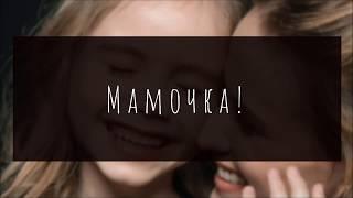 МАМОЧКА - красивая песня для мамы... (И днем, и ночью ты со мною рядом. Перебиковский) mp3