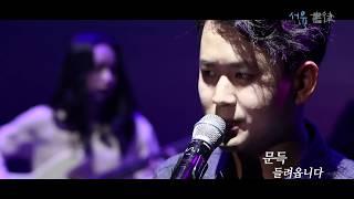 달이 떴다고 전화를 주시다니요_김용택 시, 서율 밴드 곡