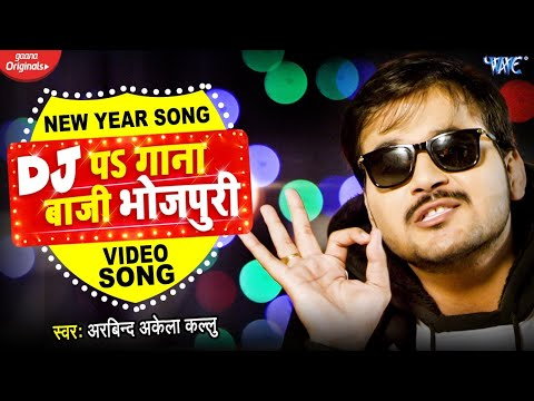 Happy New Year 2021 | #Arvind Akela Kallu का New धमाका | Dj Pa Gana Baji Bhojpuri | New Year 2021