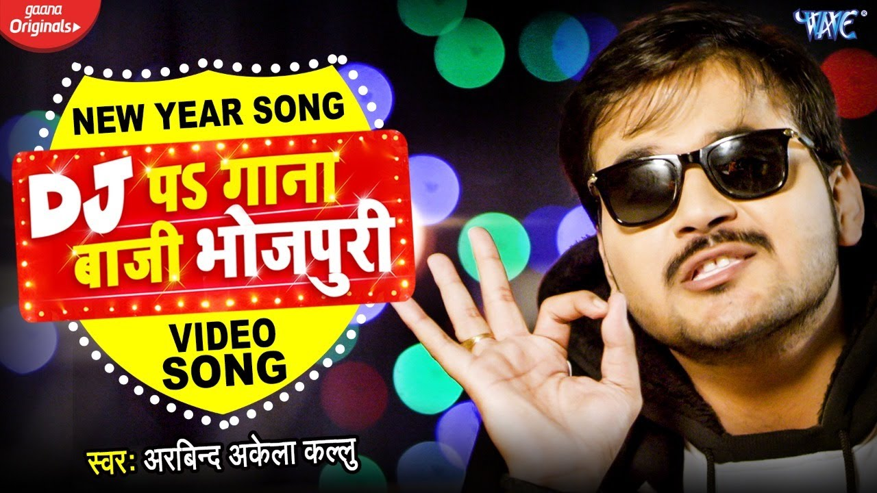 Happy New Year 2021 | #Arvind Akela Kallu का New धमाका | Dj Pa Gana Baji Bhojpuri | New Year 2021
