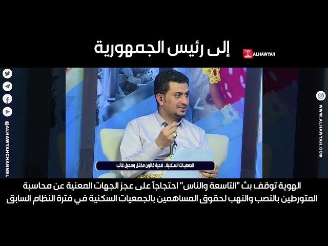 الهوية توقف بث برنامج التاسعة والناس احتجاجاً على.. | قناة الهوية