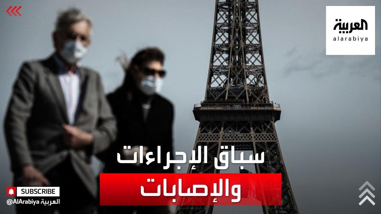 هل إجراءات فرنسا كافية ضد كورونا؟  - نشر قبل 37 دقيقة