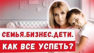 Семья или карьера Женский бизнес Идеи для мам Франшиза 2020 Лазерная эпиляция как все успевать?