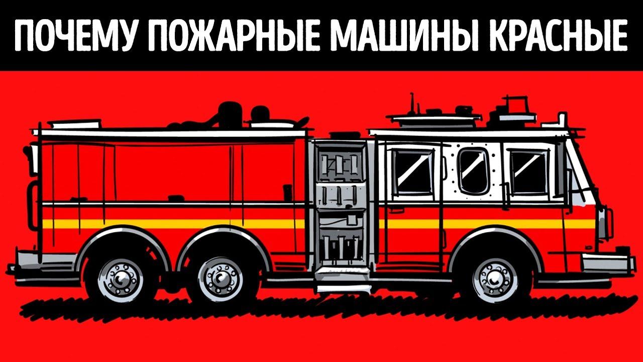 Почему пожарные машины красного цвета