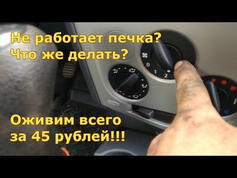 Ремонт мотора печки на Рено Логан, Рено Сандеро, Лада Ларгус, Дачия Логан всего за 45 рублей