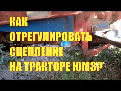 Как отрегулировать сцепление на тракторе ЮМЗ-6?
