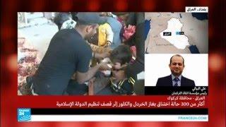 العراق: حالات اختناق في قصف لتنظيم الدولة الإسلامية باستخدام غاز الخردل