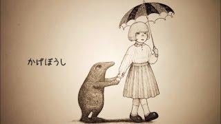 かげぼうし(オリジナル) 作詞作曲:宇野悠人 絵:hami 宇野悠人Twitter:...