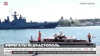 В Севастополь прибыл новый ракетный фрегат