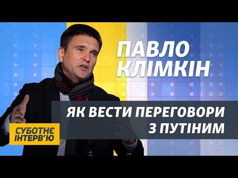 Клімкін: Путін і Лавров зверталися до мене тільки на «Ви»
