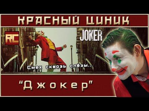 «Джокер». Обзор «Красного Циника»