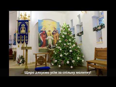 ⊕ Різдво Господа Бога і Спаса нашого Ісуса Христа. Божественна Літургія (07.01.2021р.)