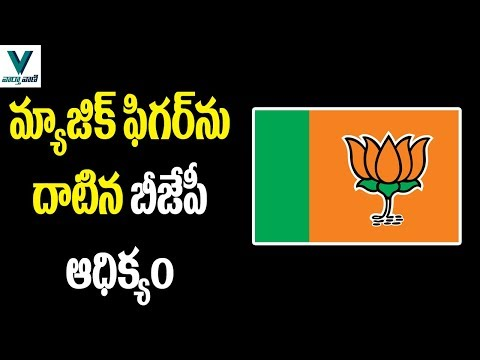 Karnataka Election Results: BJP All Set to Win Karnataka Assembly Elections - Vaartha Vaani