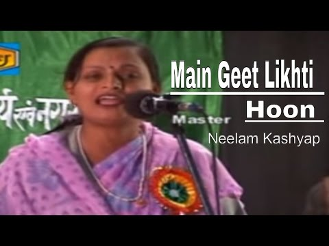 Main Geet Likhti Hoon | Neelam Kashyap Mushaira (Ghazal) Insha Allah
