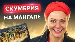 Не вздумайте добавить лимон! Идеальная скумбрия на мангале от Татьяны Литвиновой