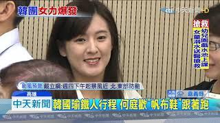 20190806中天新聞 4大金釵助韓選總統 兼具美貌與內涵