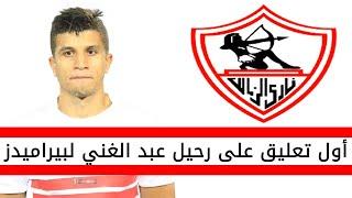 اخبار الزمالك اليوم   اول تعليق من الزمالك على رحيل محمد عبد الغني الى بيراميدز