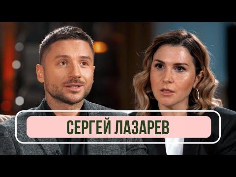 Сергей Лазарев - Про семью и детей, конфликт с Лободой, тиктокеров и Евровидение