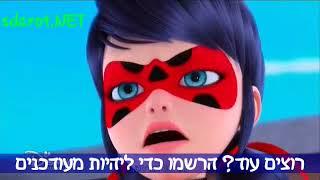 המופלאה הרפתקאות ליידי באג עונה 2 פרק 1