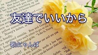 テレビ朝日系ドラマ「南くんの恋人」主題歌 作詞:TAM TAM 作曲:TAM TAM.