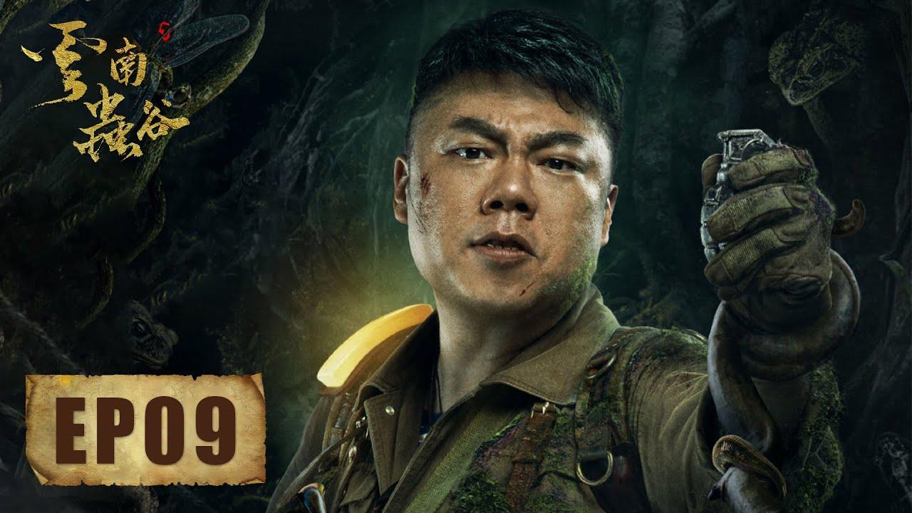 Download [ENG SUB]《云南虫谷 The Worm Valley》第09集 (潘粤明、张雨绮、姜超)