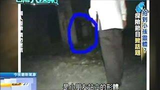 2014.09.06台灣大搜索/火噬28冤魂、當地稱「猛鬼商場」 影中小女孩是誰?