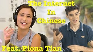 How to use the Chinese Internet. Feat. Fiona Tian | Learn Chinese Now