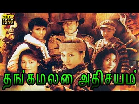 Thanga Malai Adhisyam | Tamil Dubbed Hollywood Movie | Tamil Dubbed English Movie | HD