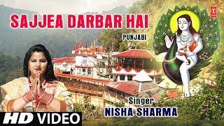 Sajjea Darbar Hai I NISHA SHARMA I Punjabi Balaknath Bhajan I New Full HD Song