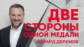 Две стороны одной медали - Эдуард Деремов (03.09.17)