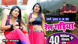 Download lagu रेल गड़िया - Rail Gadiya - सुपरहिट Song - New Bhojpuri Video Song 2019 - Nutan Films