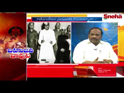 Does National Commission Helps SC, ST, OBC in Development? Sneha TV Telugu